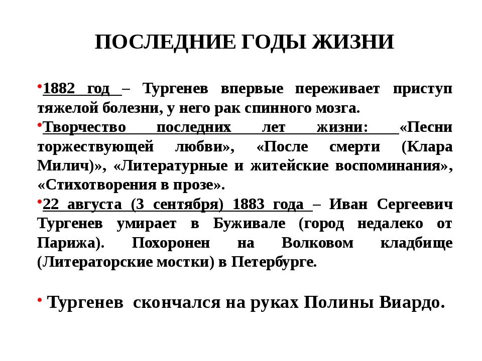 1882 год – Тургенев впервые переживает приступ тяжелой болезни, у него рак с...