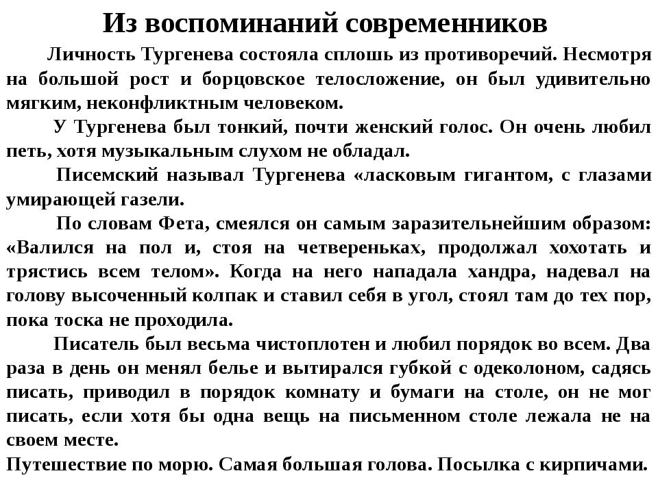 Из воспоминаний современников Личность Тургенева состояла сплошь из противоре...