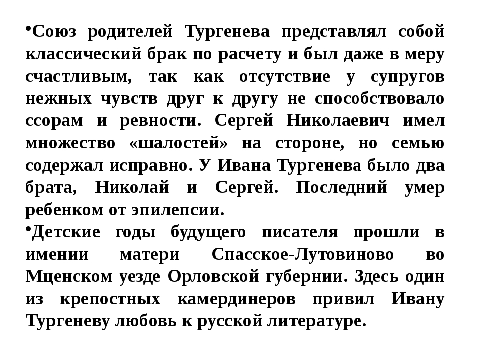Союз родителей Тургенева представлял собой классический брак по расчету и бы...