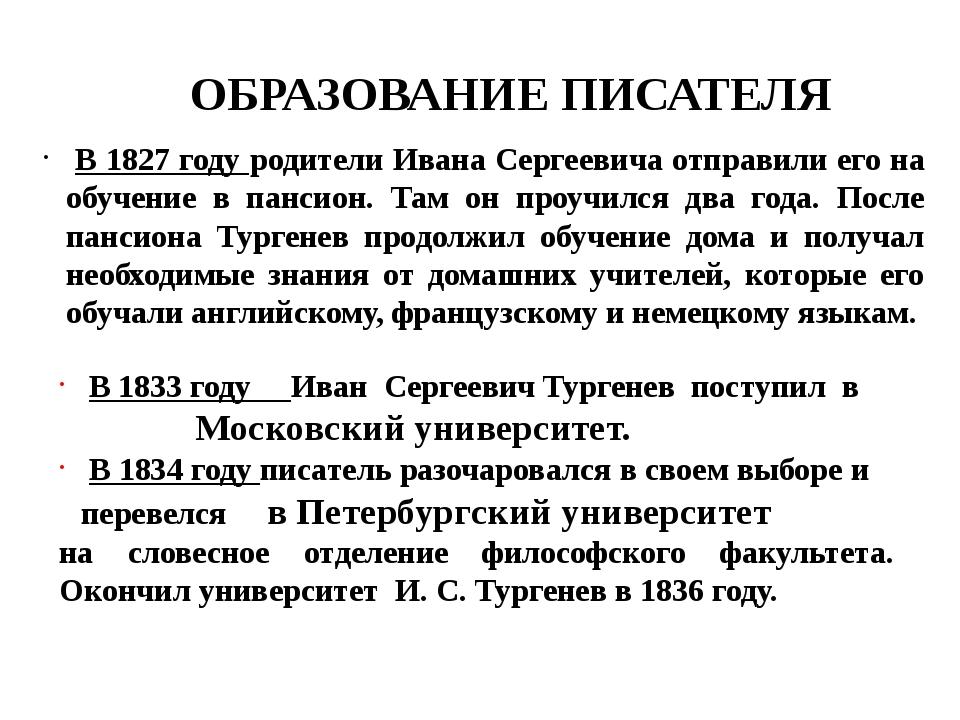В 1827 году родители Ивана Сергеевича отправили его на обучение в пансион. Т...