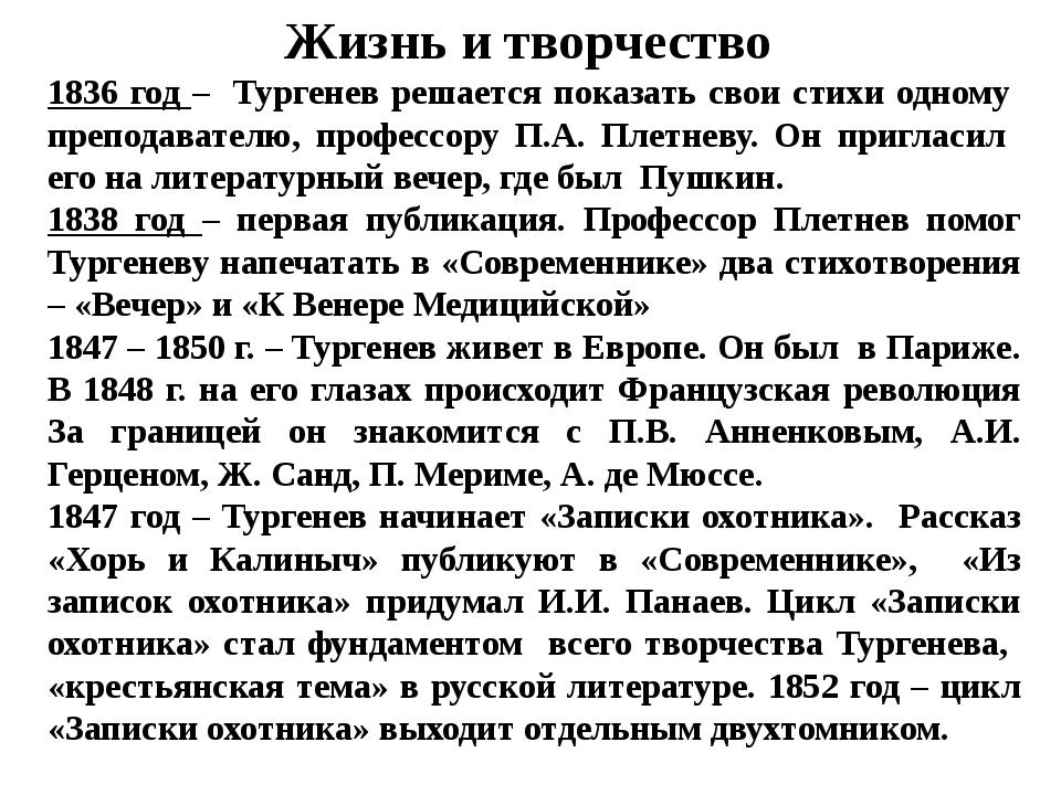 Жизнь и творчество 1836 год – Тургенев решается показать свои стихи одному пр...