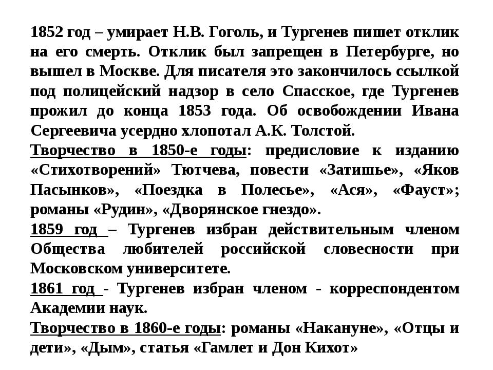 1852 год – умирает Н.В. Гоголь, и Тургенев пишет отклик на его смерть. Отклик...