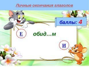 Личные окончания глаголов баллы: 4 обид…м И Е