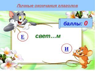Личные окончания глаголов баллы: 0 свет…м И Е