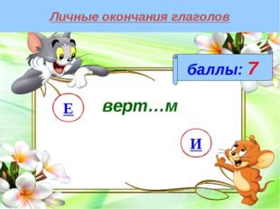Личные окончания глаголов баллы: 7 верт…м И Е