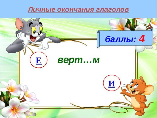 Личные окончания глаголов баллы: 4 верт…м И Е