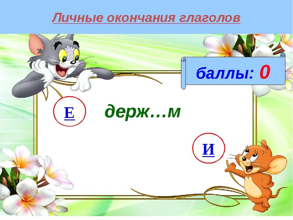 Личные окончания глаголов баллы: 0 держ…м И Е