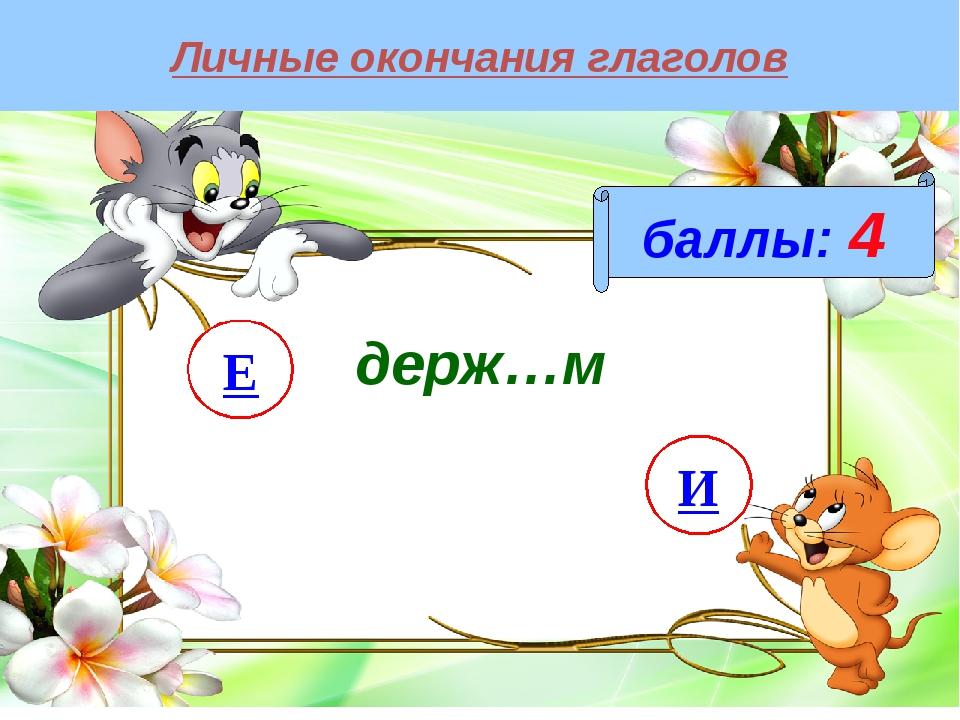 Личные окончания глаголов баллы: 4 держ…м И Е