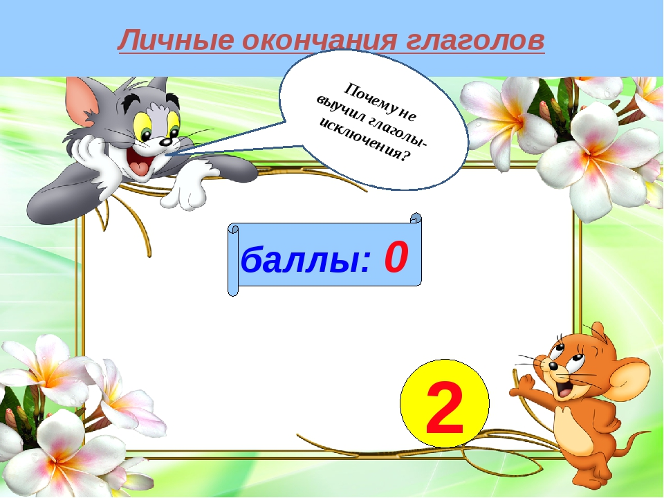 Личные окончания глаголов баллы: 0 2 Почему не выучил глаголы-исключения?