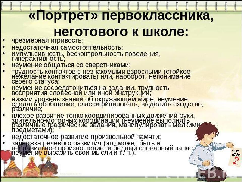 Проблема Неготовности Детей К Школе Шпаргалка