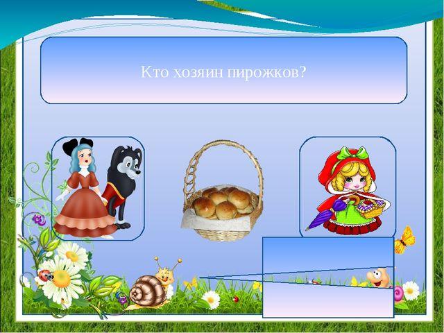 Интернет-ресурсы: http://pedsovet.su/ http://static.freepik.com/foto-gratuito...