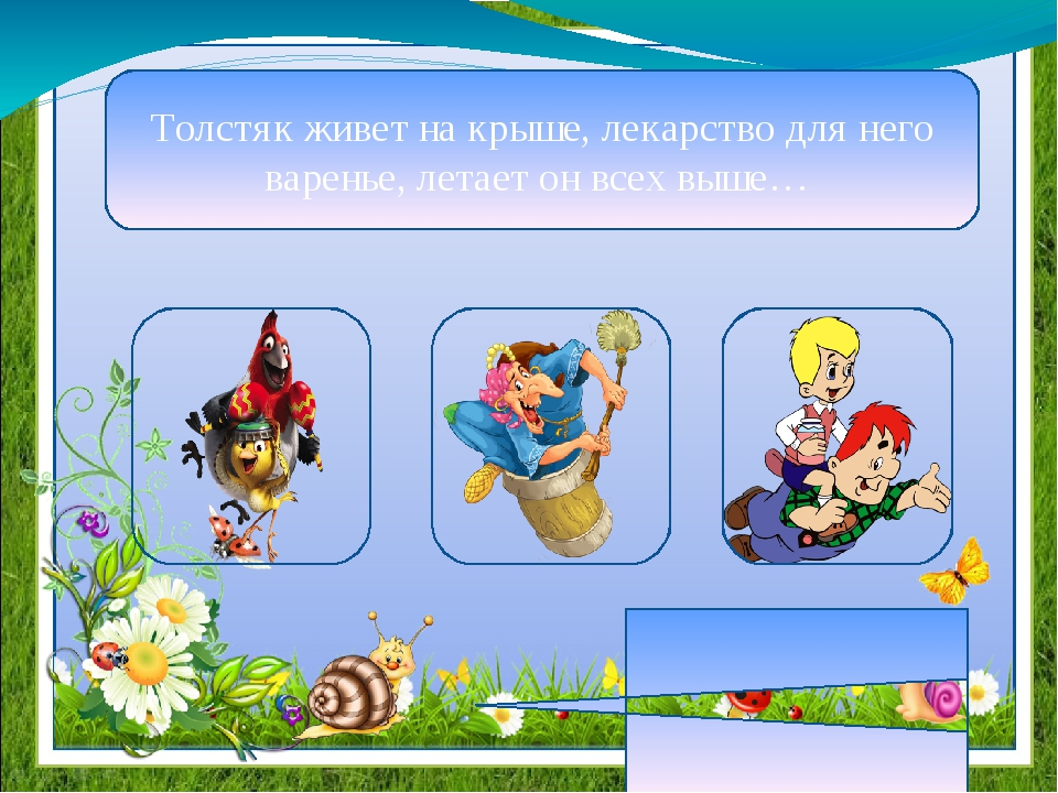 Изобрази сказочных героев с разным настроением (веселый Буратино, злой Караба...