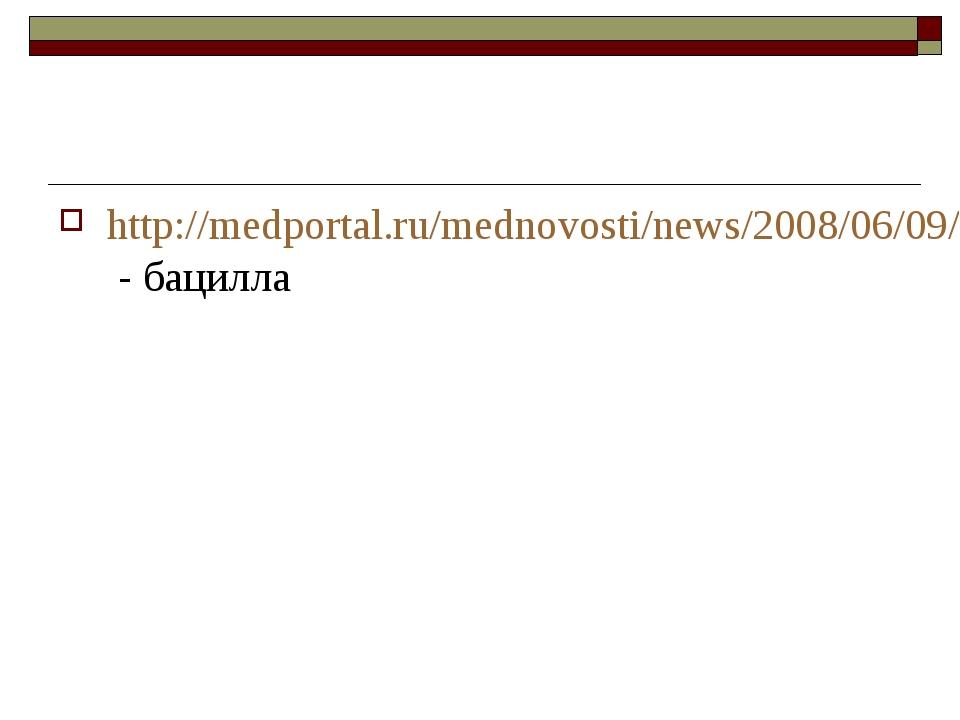 http://medportal.ru/mednovosti/news/2008/06/09/antrax/ - бацилла