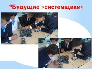 Будущие «системщики»