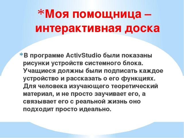 Моя помощница – интерактивная доска В программе ActivStudio были показаны рис...