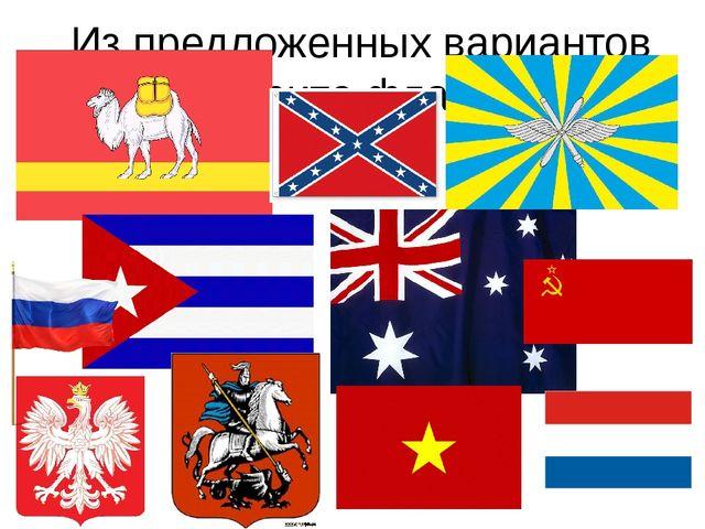 Из предложенных вариантов выберите флаг РФ?