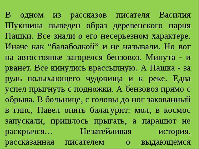 В одном из рассказов писателя Василия Шукшина выведен образ деревенского пар...