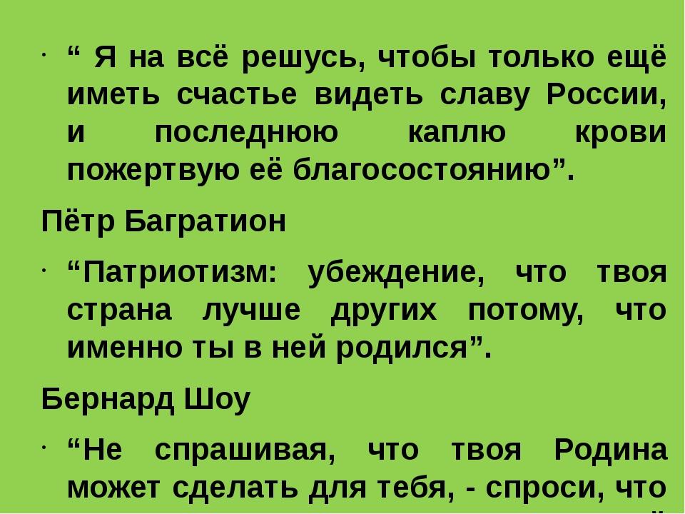 """"""" Я на всё решусь, чтобы только ещё иметь счастье видеть славу России, и пос..."""