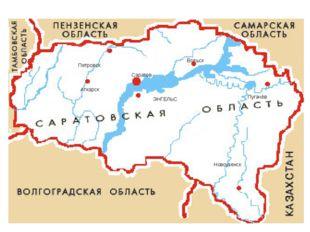 Петровск В верхней части щита герб Саратовский. В нижней – рука, исходящая из