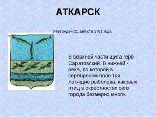 ВОЛЬСК В верхней части щита герб Саратовский. В нижней - лежащий медведь в зо