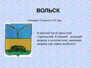 Пугачёв В серебряном щите два зеленых снопа пшеницы, накрест положенные и пер