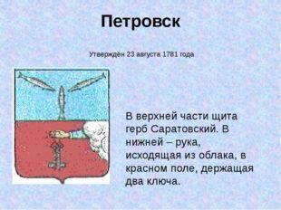 АТКАРСК В верхней части щита герб Саратовский. В нижней - река, по которой в
