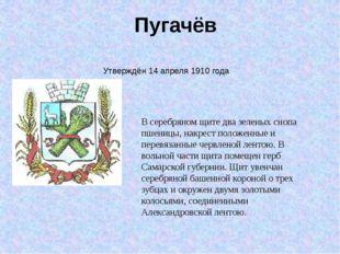 ЭНГЕЛЬС Герб объединенного муниципального образования Энгельсского района пре