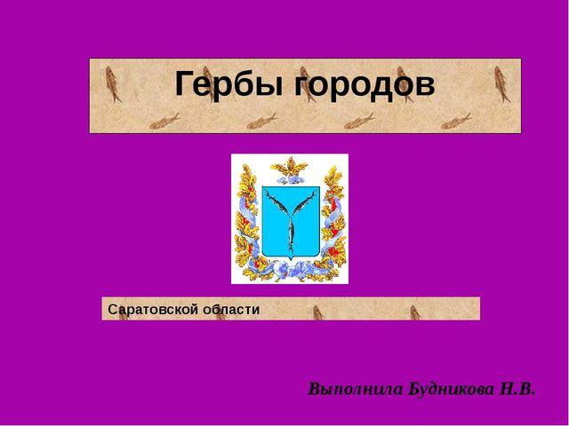 Гербы городов Саратовской области Выполнила Будникова Н.В.