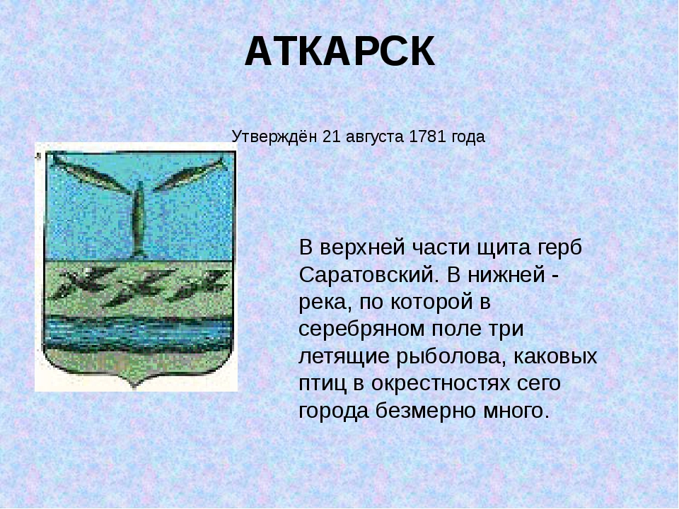 ВОЛЬСК В верхней части щита герб Саратовский. В нижней - лежащий медведь в зо...