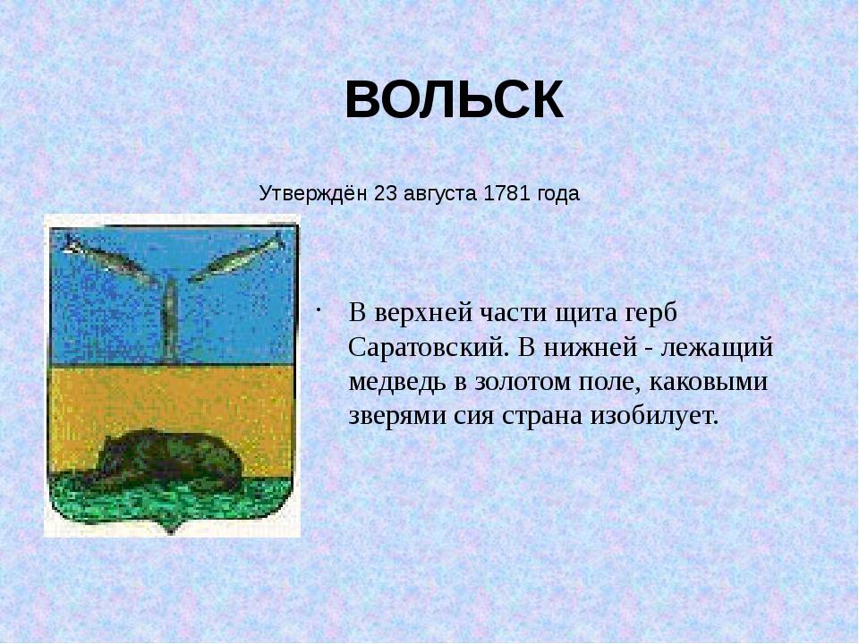 Пугачёв В серебряном щите два зеленых снопа пшеницы, накрест положенные и пер...
