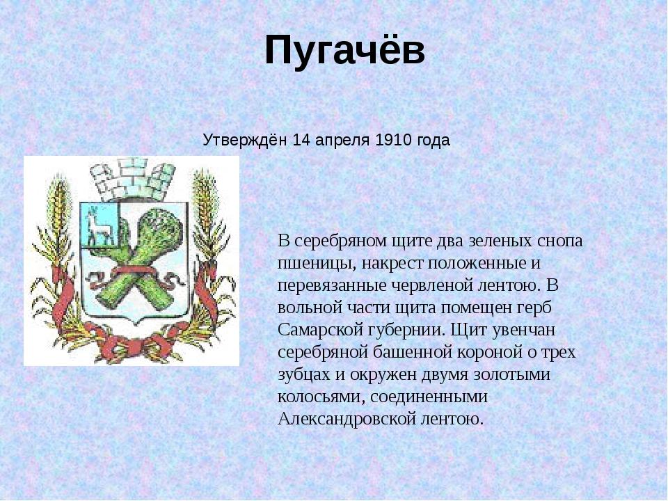 ЭНГЕЛЬС Герб объединенного муниципального образования Энгельсского района пре...