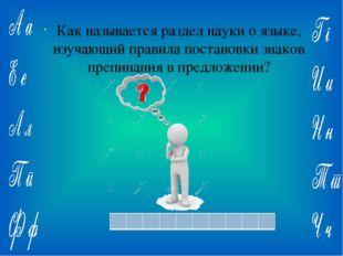 Ответ: Как называется раздел науки о языке, изучающий правила постановки зна