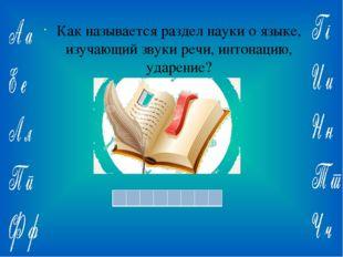 Ответ: Как называется раздел науки о языке, изучающий звуки речи, интонацию,