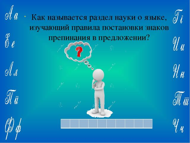 Ответ: Как называется раздел науки о языке, изучающий правила постановки зна...