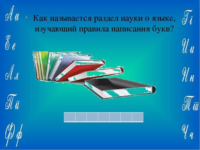 Ответ: Как называется раздел науки о языке, изучающий правила написания букв?