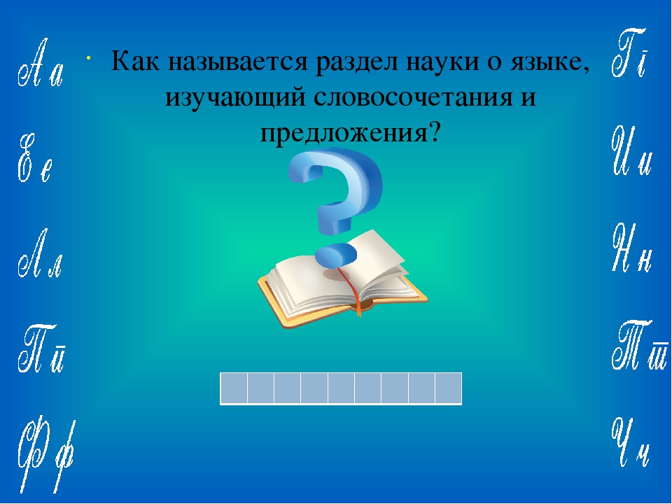 Ответ: Как называется раздел науки о языке, изучающий словосочетания и предл...