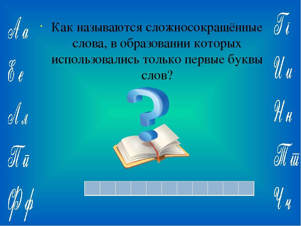 Ответ: Как называются сложносокращённые слова, в образовании которых использ...