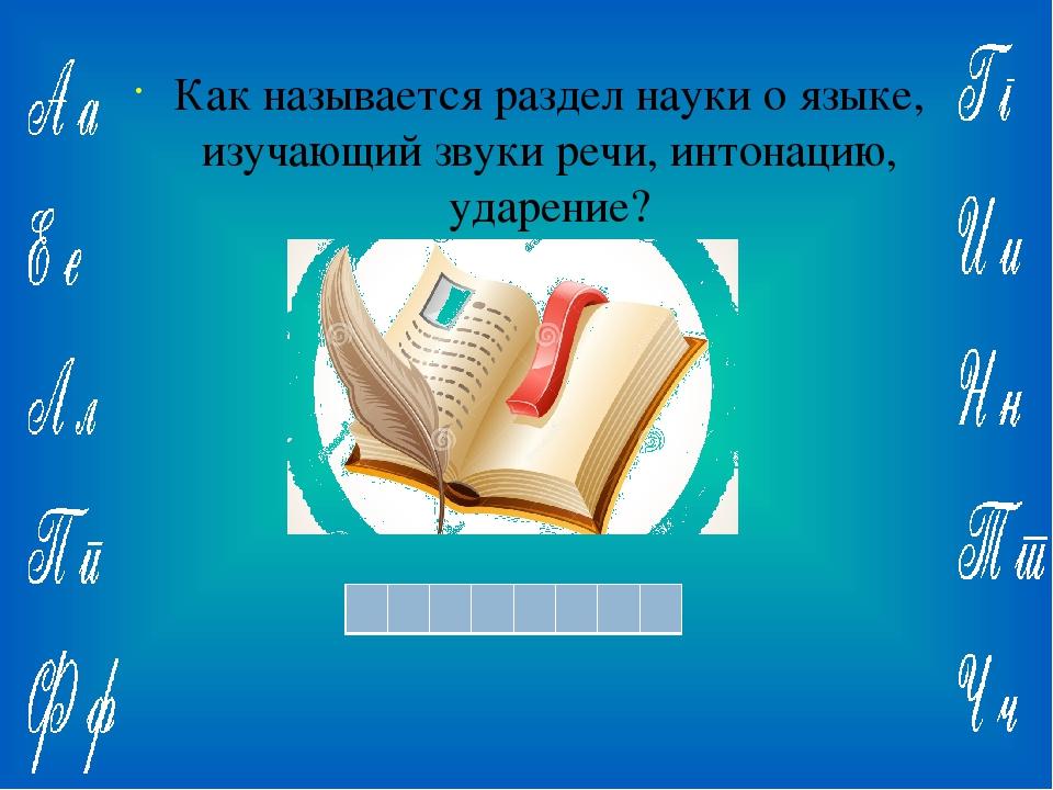 Ответ: Как называется раздел науки о языке, изучающий звуки речи, интонацию,...