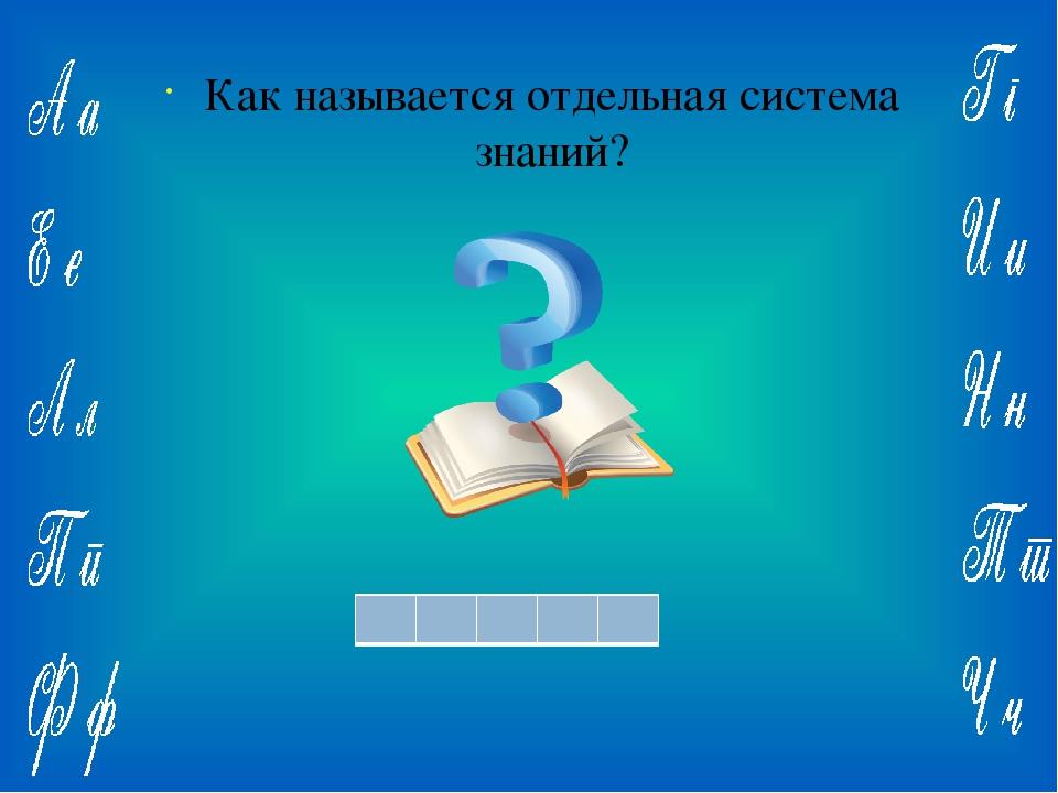 Ответ: Как называется отдельная система знаний?