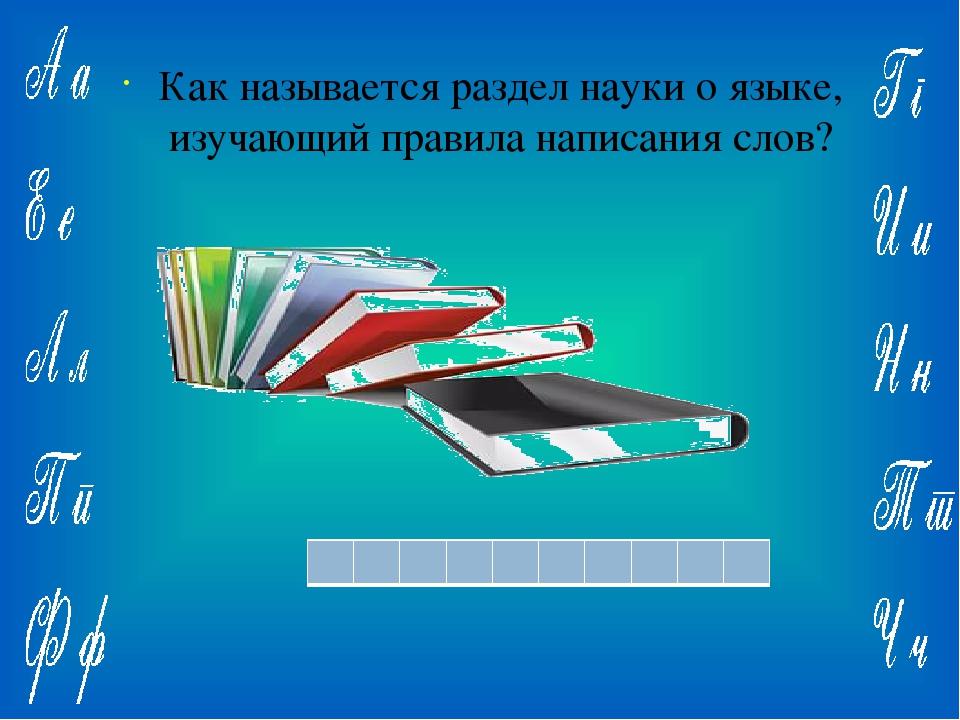 Ответ: Как называется раздел науки о языке, изучающий правила написания слов?