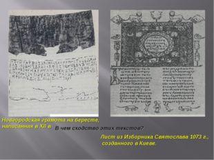 Новгородская грамота на бересте, написанная в XII в Лист из Изборника Святосл