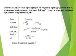Рассчитать силу тока, проходящую по медному проводу длиной 100 м, площадью по
