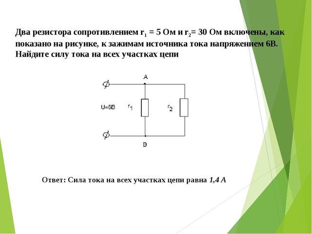 Два резистора сопротивлением r1 = 5 Ом и r2= 30 Ом включены, как показано на...