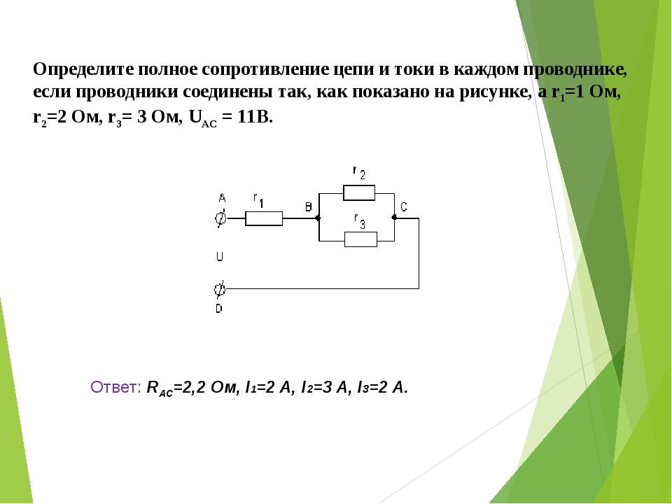 Определите полное сопротивление цепи и токи в каждом проводнике, если проводн...