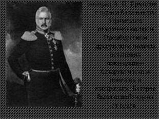 генерал А. П. Ермолов с одним батальоном Уфимского пехотного полка и Оренбург