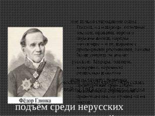 Отмечая патриотический подъём среди нерусских народов, участник войны 1812 г