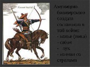 Амуницию башкирского солдата составляли в той войне: - копье (пика) - сабля -