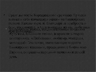 Сразу же после Бородинского сражения Кутузов вызвал к себе командира одного и