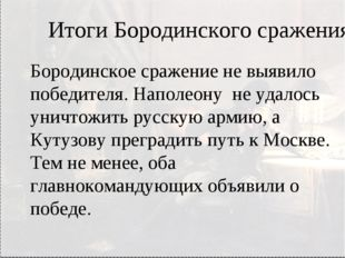 Итоги Бородинского сражения Бородинское сражение не выявило победителя. Напол