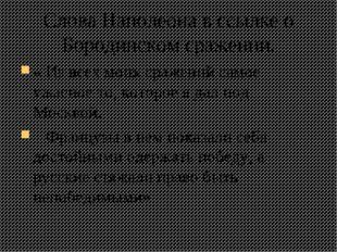 Слова Наполеона в ссылке о Бородинском сражении. « Из всех моих сражений само